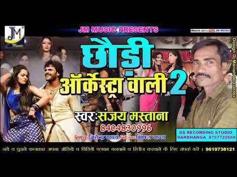 छोरी आर्केस्ट्रा वाली 2 || Chauri Arkestra Wali 2 ||  Sanjay Mastana || Maithili Arkestra Song 2019