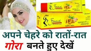 अपने चेहरे को  प्राकृतिक रूप से गोरा बनाएं Freia Daily Fairness ayurvedic Cream.