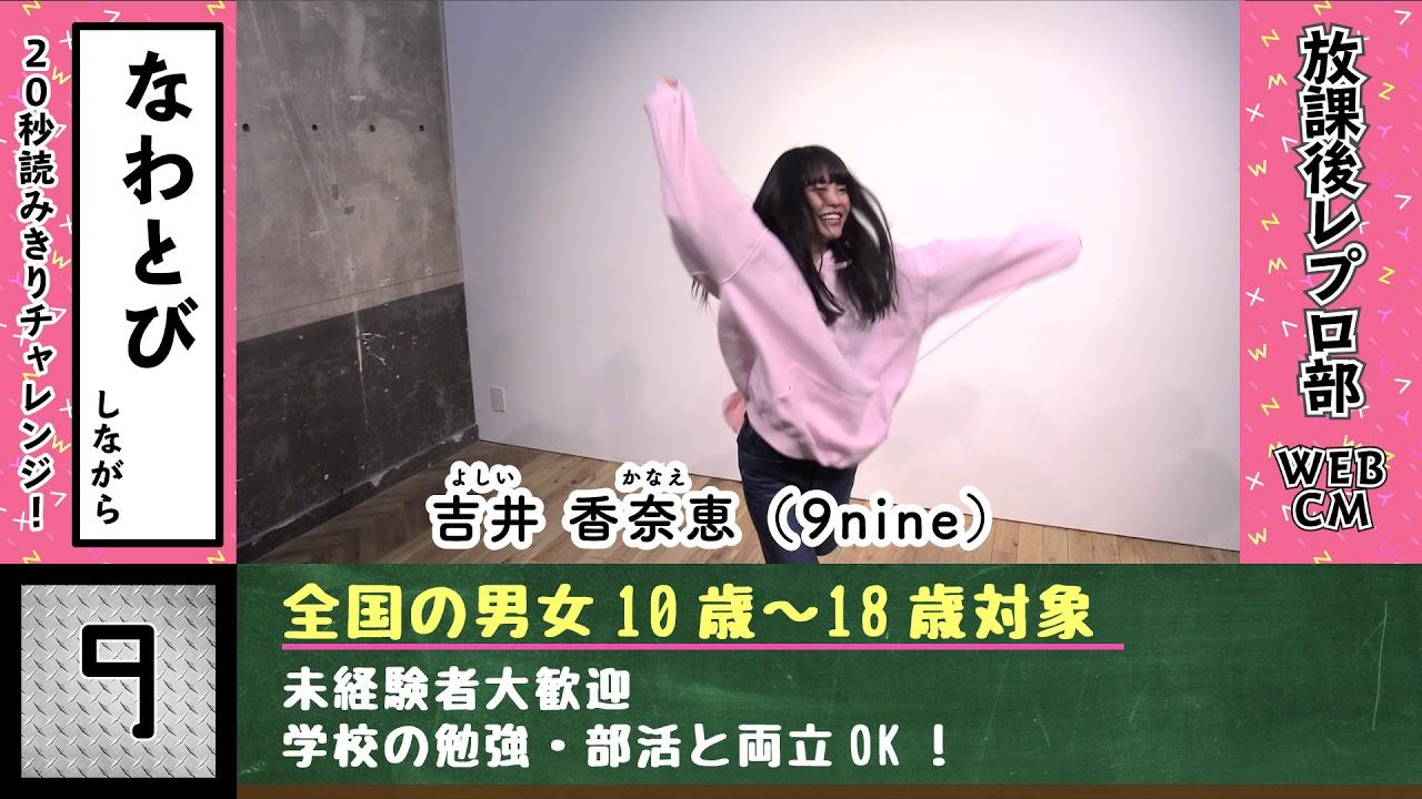 美少女が「なわとびしながら」20秒早口チャレンジ!吉井香奈恵(9nine ...