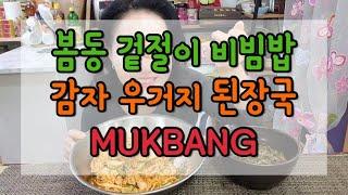 봄동 겉절이 비빔밥과 감자 우거지 된장국 먹방
