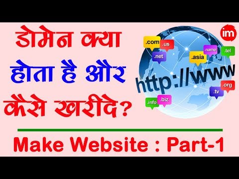 How to Buy Domain Name Step by Step in Hindi | Part-1 | By Ishan