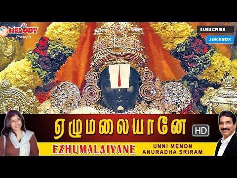 Ezhumalaiyane   Perumal Songs   Puratasi Special   Tamil Devotional   Unnimenon   Anuradha Sriram  