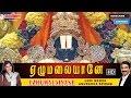 Download Ezhumalaiyane | Perumal Songs | Tamil Devotional | Unnimenon | Anuradha Sriram | Jukebox MP3 song and Music Video