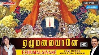 எழுமலையானே | Ezhumalaiyane | Unnimenon | Anuradha Sriram | Perumal Songs | Lord Balaji | Ekadashi