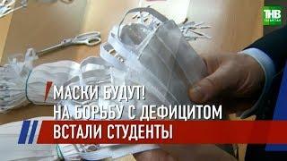 Студенты Казанского колледжа технологии и дизайна стали шить медицинские маски | ТНВ