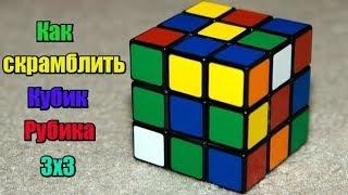 Как правильно перемешивать кубик Рубика?