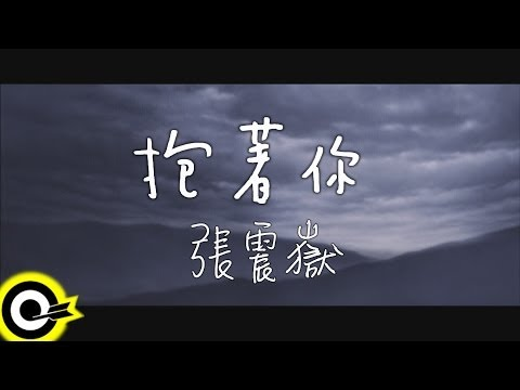 張震嶽 A-Yue【抱著你】Official Music Video HD