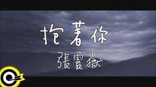 張震嶽 A-Yue【抱著你】Official Music Video HD
