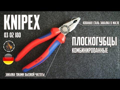 Плоскогубцы комбинированные - KNIPEX 03 02 180 - Мой инструмент