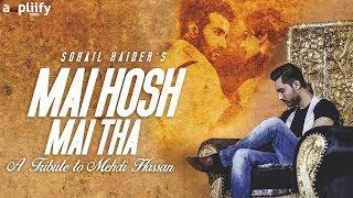 Main Hosh Main Tha  | Full Song | Sohail Haider | Mehdi Hassan | Ampliify Times