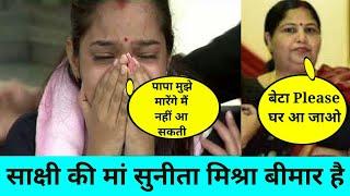 Sakshi Mishra BJP MLA Daughter Rajesh Mishra News #Sakshimishr…