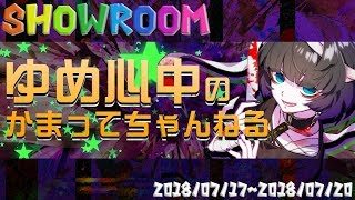【SHOWROOM】ぼっち飯回避配信【2018/7/17~7/20】