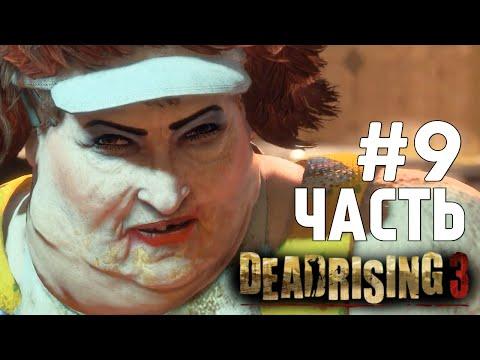 Dead Rising 3 Co-Op - Жирная Стерва (БОСС) #9
