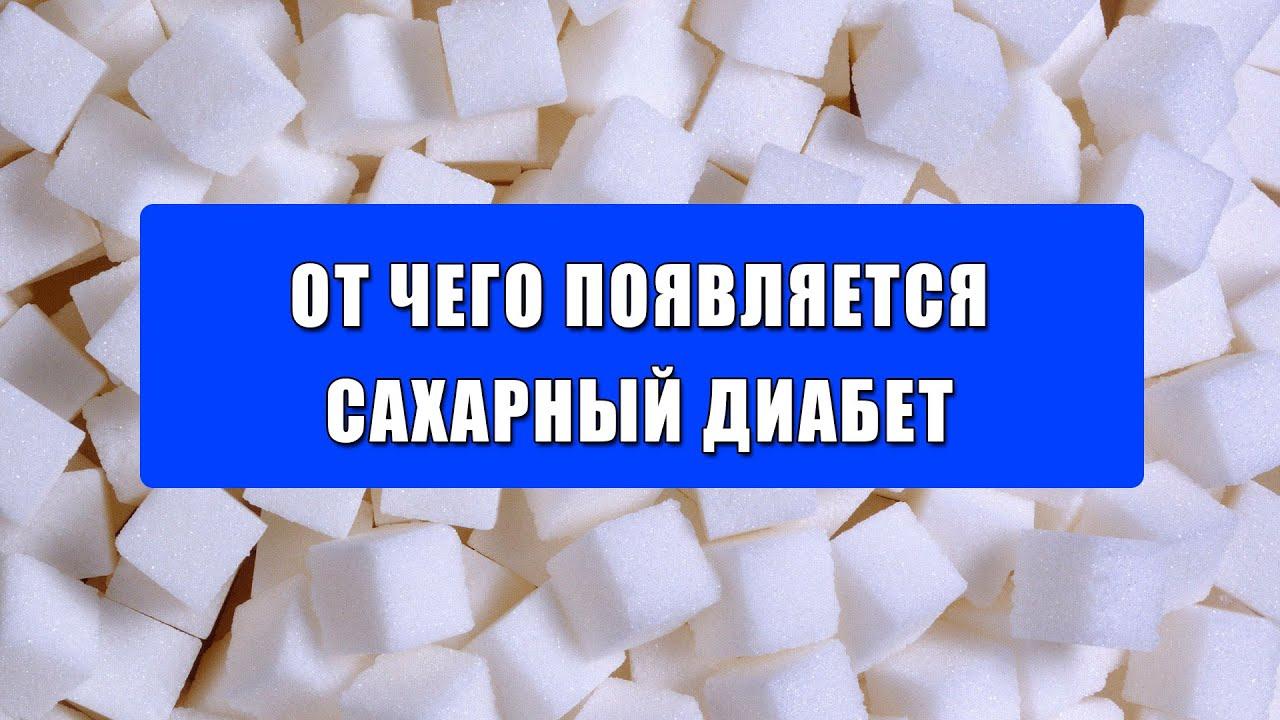 От чего появляется сахарный диабет? От чего-то же диабет ...