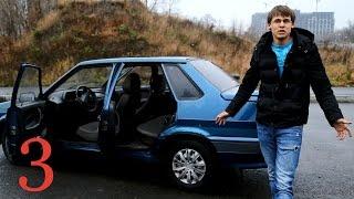 Как стать автомобилистом за 35 тысяч рублей. Ваз 2115 Серия 3. Где может оказаться автомобилист.