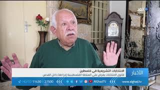 تقرير - الاحتلال يهدد ببطلان الانتخابات التشريعية والرئاسية الفلسطينية