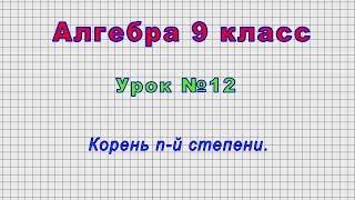 Алгебра 9 класс (Урок№12 - Корень n-й степени.)