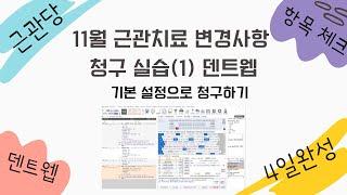근관치료 치과보험청구 실습 덴트웹 치과실장 치과굿잡