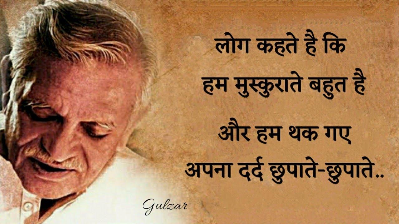 Download Gulzar poetry ||Gulzar poetry in hindi ||(Hindi shayari)