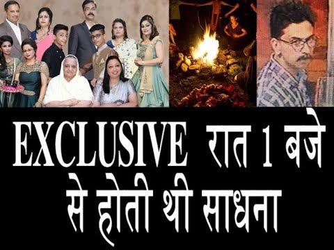 BURADI CASE  वट वृक्ष जटा साधना के दौरान गलती से हुई BHATIYA FAMILY की मौत