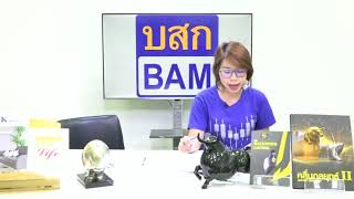 Business Line & Life 05-09-61 on FM 97.0 MHz