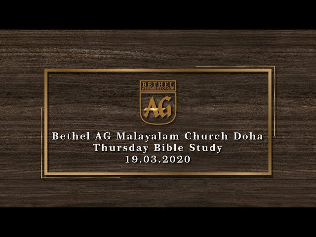 Bethel AG Malayalam Church Doha | Thursday Bible Study | 19.03.2020
