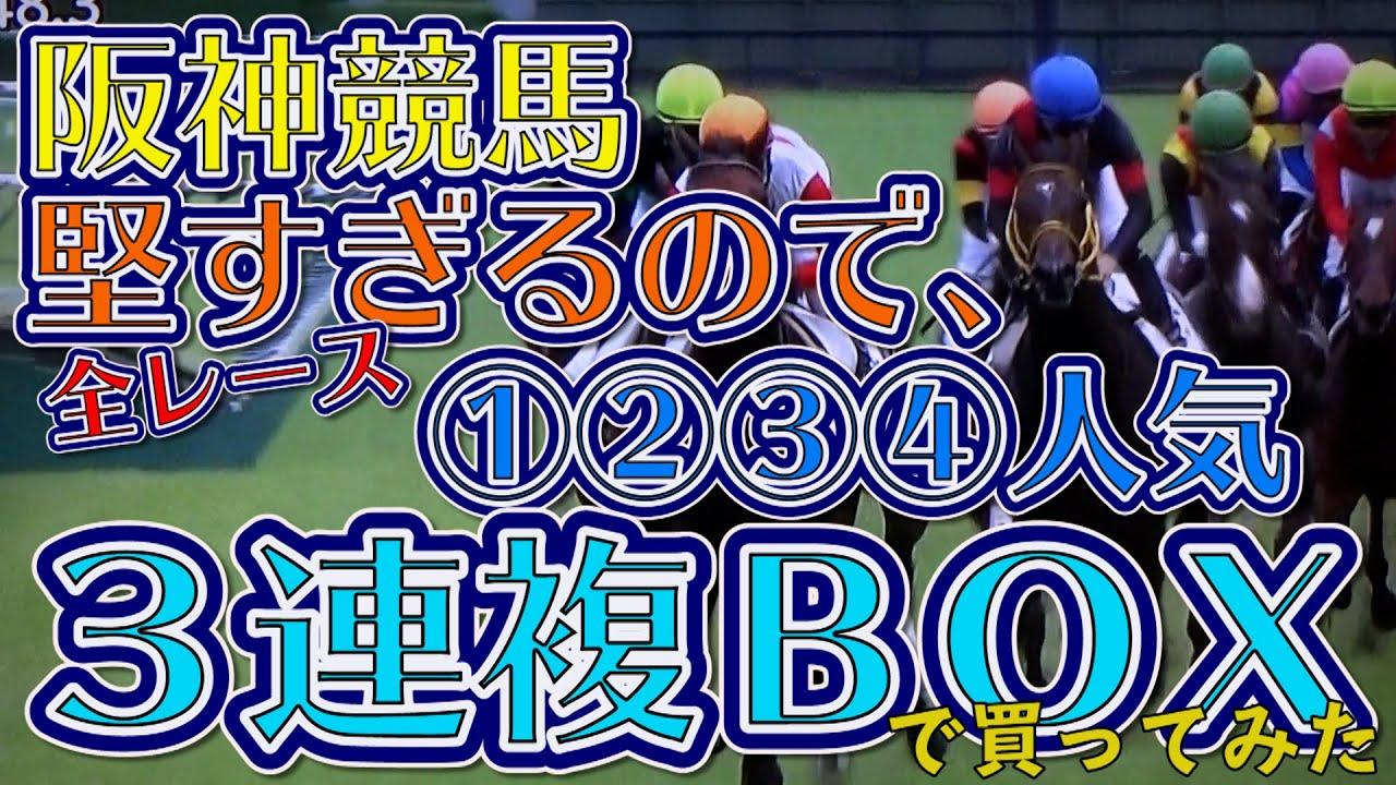 【競馬検証】阪神が堅すぎなので3連複①~④人気BOX馬券で買った。