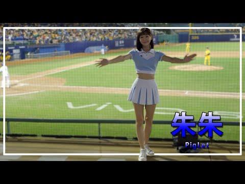 中毒性のある可愛さ 朱朱  Fubon Angels 富邦悍將啦啦隊 新莊棒球場 2020/10/14