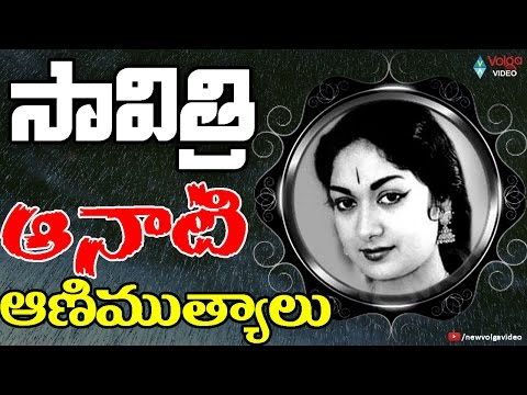 Savitri Aanati Animutyalu - Savitri All Time Telugu Old Super Hit Video Songs - 2016