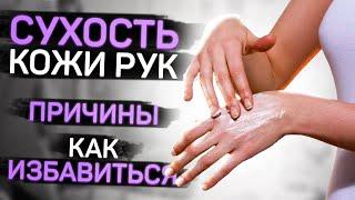 Сухость кожи рук Как увлажнить