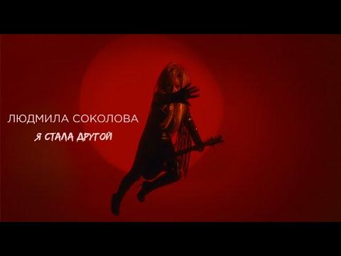 Смотреть клип Людмила Соколова - Я Стала Другой