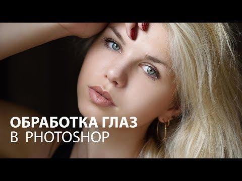 Обработка глаз в Фотошопе. Контраст, цвет и резкость