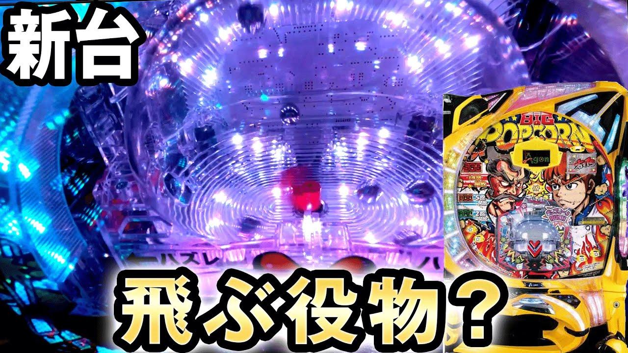 【新台】飛び跳ね廻る新作ビッグポップコーンの役物が凄い?[PビッグポップコーンA] 桜#240