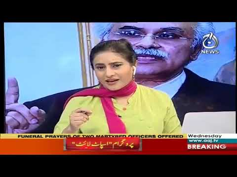 Spot Light with Munizae Jahangir - Wednesday 27th May 2020