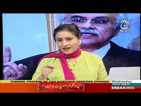 Munizae Jahangir Latest Talk Shows and Vlogs Videos