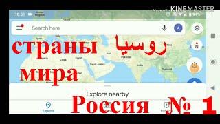 арабский язык с арабом | страны мира на арабском языке | Россия | урок № 1