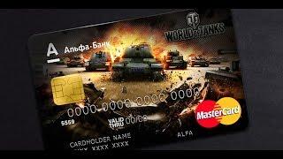 Карта World of Tanks мошенничество или золотая жила?