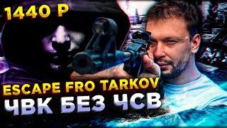Тарков без мата! #K...