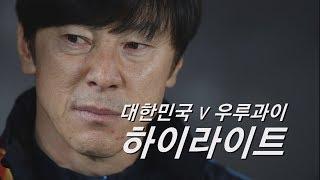 FIFA 랭킹 6위와 대결! 신태용 감독 대행 경기 | 대한민국 v 우루과이 : 하이라이트 - 2014.09.08