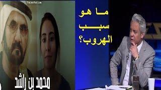 شاهد معتز مطر يكشف تفاصيل خطييرة عن سبب هروب ابنة حاكم دبي الشيخة لطيفة ال مكتوم