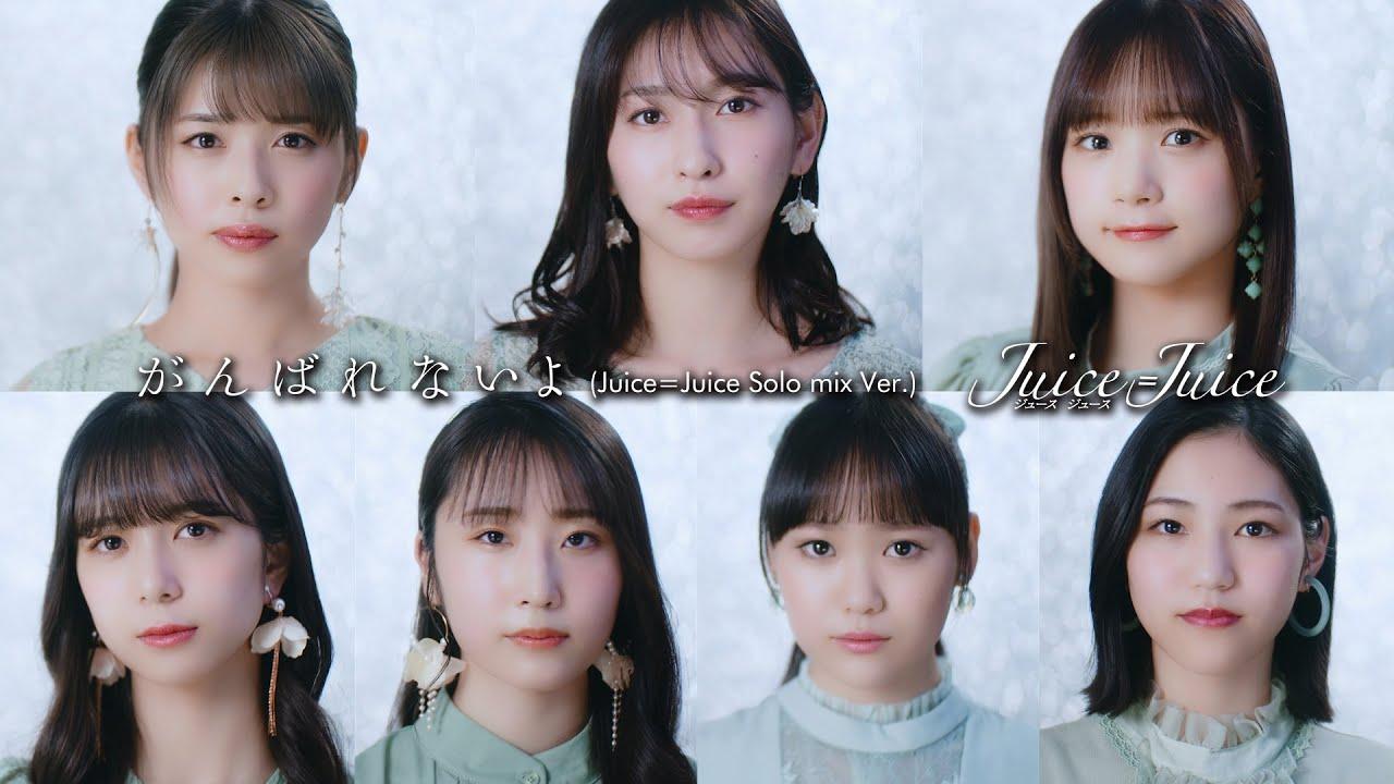 Juice=Juice『がんばれないよ』 (Juice=Juice Solo mix Ver.)