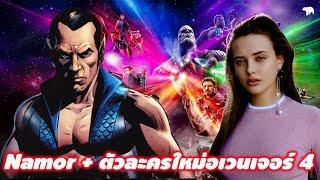 ตัวละครใหม่ใน Avengers 4 + Namor + การ์เดี้ยน 3
