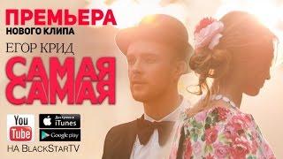Егор Крид - Самая Самая (Премьера клипа, 2014)(Скачать альбом