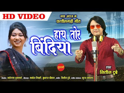 Hay Tor Bindiya -हाय तोर बिंदिया - NItin Dubey 9685522764 - New CG Song - 2020