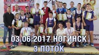 03.06.2017 Ногинск 3 поток