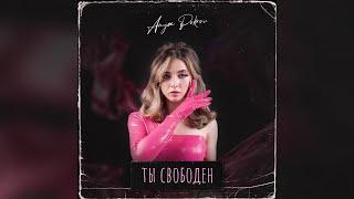 Аня Pokrov - Ты свободен (Премьера трека / 2021)