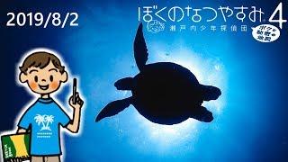 こっちの島と あっちの島の探検するゾ!!(しんちゃん風)【2019年ぼくのなつ…