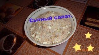 Салат сытный из консервированной сайры.