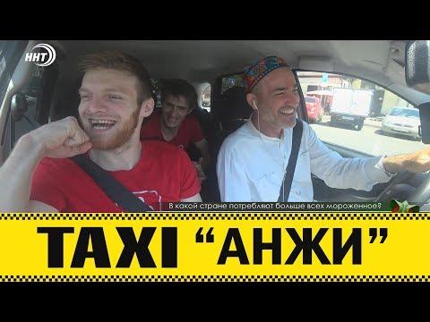 """Телевикторина такси """"Анжи"""" №11"""
