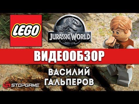 Обзор игры LEGO Jurassic World